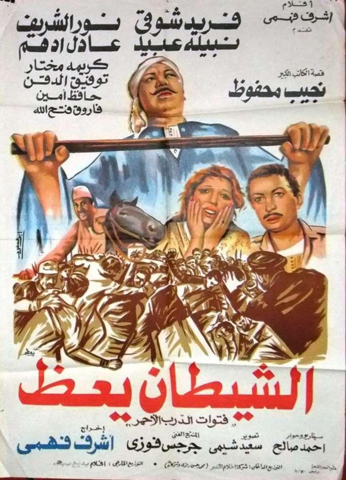 [فيلم][تورنت][تحميل][الشيطان يعظ][1981][1080p][Web-DL] 1 arabp2p.com