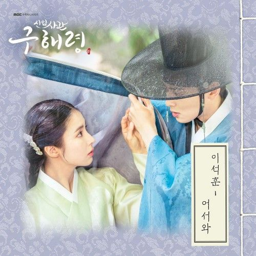 Lee Seok Hoon – Rookie Historian Goo Hae Ryung OST Part.3 (MP3)