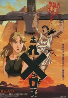 Hashire Melos (Movie)'s Cover Image