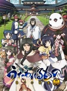 Utawarerumono: Itsuwari no Kamen's Cover Image