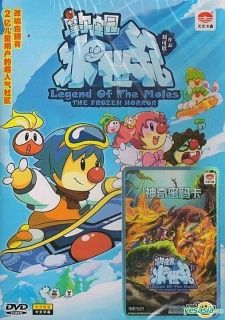 Legend of the Moles: The Frozen Horror's Cover Image