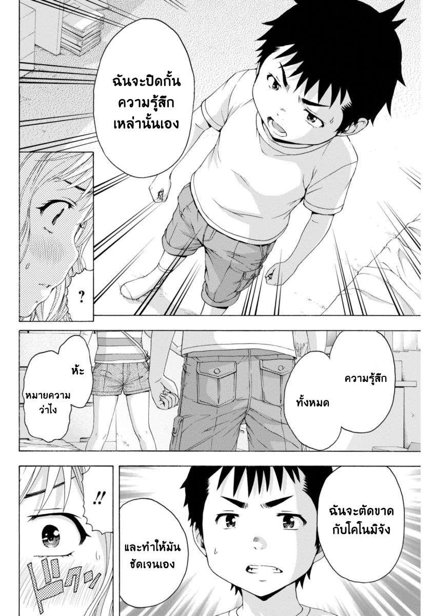 อ่านการ์ตูน Mujaki no Rakuen ตอนที่ 66 หน้าที่ 10