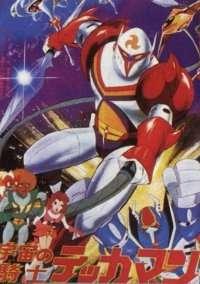 Uchuu no Kishi Tekkaman's Cover Image