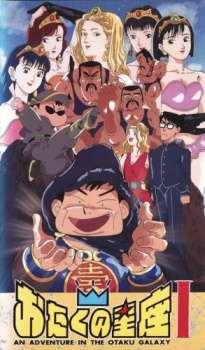 Otaku no Seiza's Cover Image