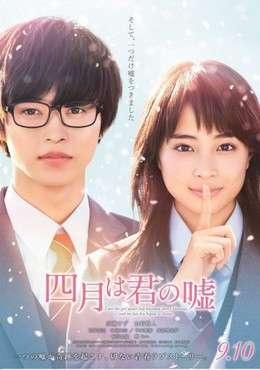 Shigatsu wa Kimi no Uso | Your Lie in April