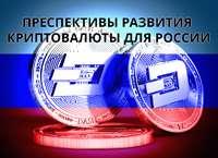 Перспективы криптовалют в России