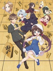Ryuuou no Oshigoto!'s Cover Image
