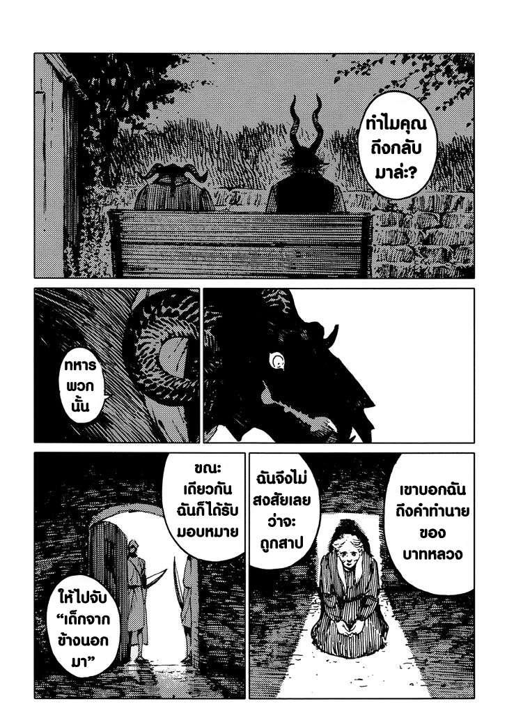 อ่านการ์ตูน Totsukuni no shoujo ตอนที่ 15 หน้าที่ 28