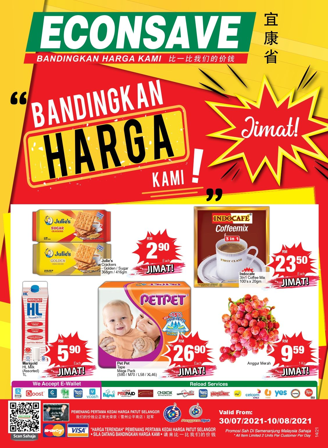 EconSave Catalogue (30 July 2021- 10 August 2021)