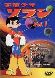 Uchuu Shounen Soran's Cover Image