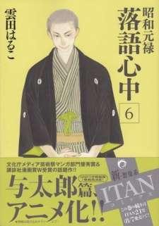 Shouwa Genroku Rakugo Shinjuu: Yotarou Hourou-hen's Cover Image