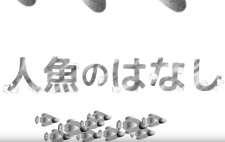 Ningyo no Hanashi's Cover Image