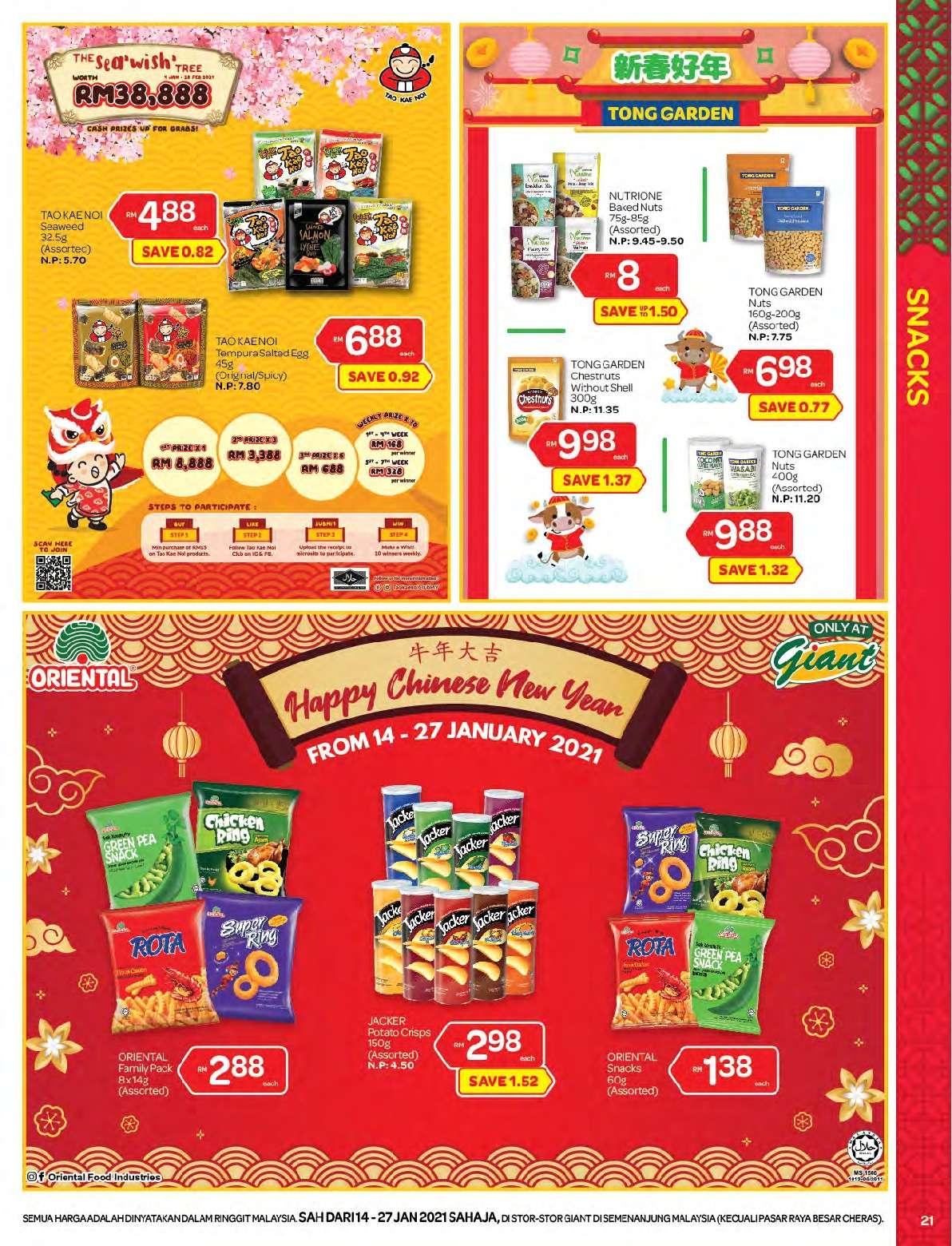 Giant Catalogue (14 January – 27 January 2021)