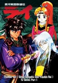 Ginga Sengoku Gunyuuden Rai's Cover Image