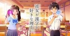 Kanojo ga Kanji wo Suki na Riyuu.'s Cover Image