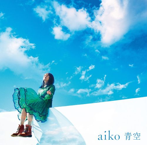 aiko Lyrics