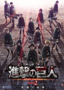 Shingeki no Kyojin Movie 3: Kakusei no Houkou's Cover Image