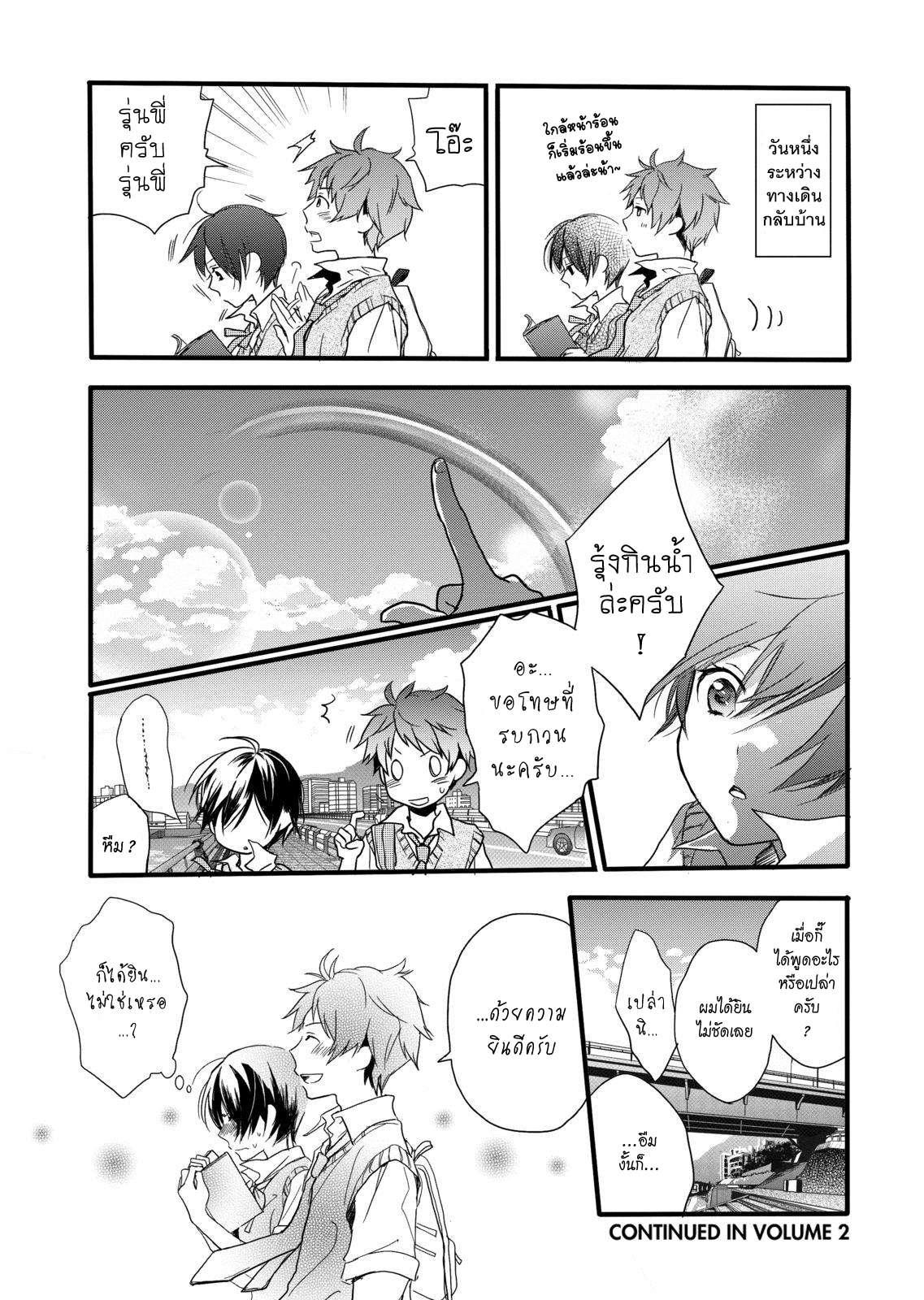 อ่านการ์ตูน Bokura wa Minna Kawaisou ตอนที่ 11 หน้าที่ 19