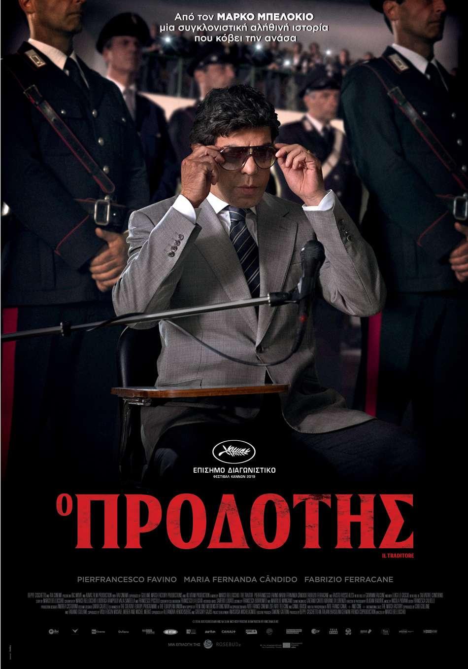 Ο Προδότης (Il traditore / The Traitor) Poster
