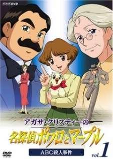 Agatha Christie no Meitantei Poirot to Marple Cover Image