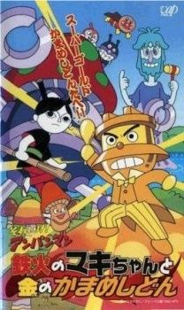 Sore Ike! Anpanman: Tekka no Maki-chan to Kin no Kamameshidon's Cover Image