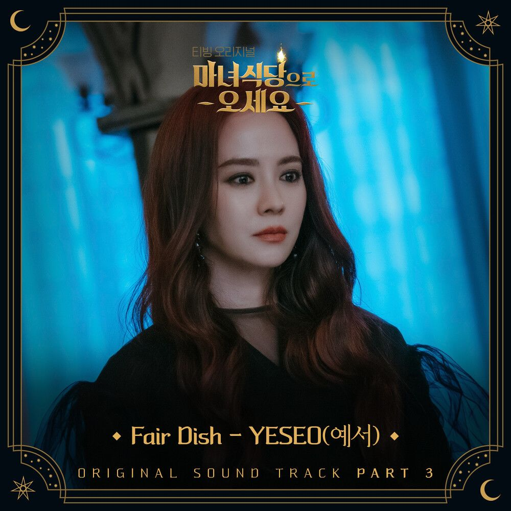 YESEO (예서) – Fair Dish / The Witch's Diner OST Part.3 MP3