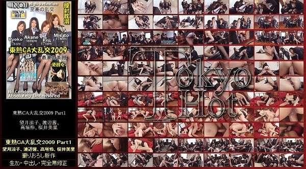 [Tokyo_Hot-n0495] 東熱CA大乱交2009 Part1 / 望月涼子 渡辺茜 高垣怜 桜井美里