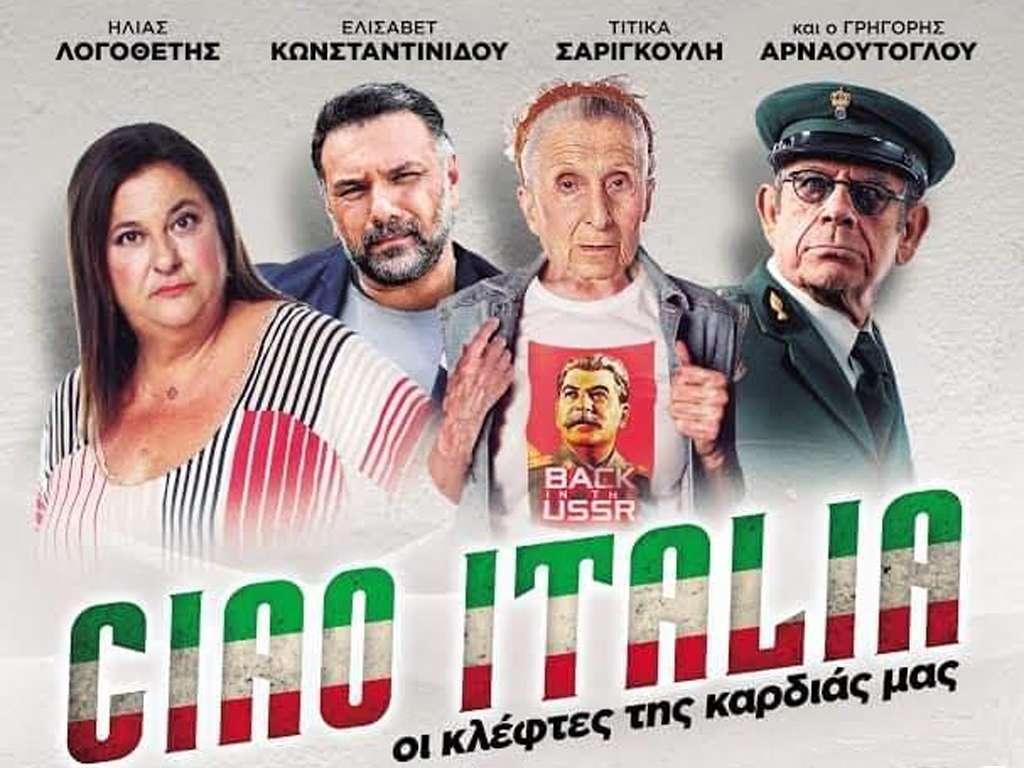 Ciao Italia Quad Poster
