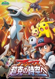 Pokemon Diamond & Pearl: Arceus Choukoku no Jikuu e's Cover Image