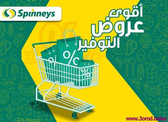 عروض سبينس مصر عروض كبرى ليوم الاربعاء 25/10/2017 اقوى عروض التوفير