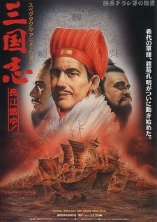 Sangokushi Dainibu Choukou Moyu's Cover Image