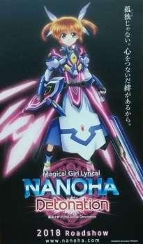Mahou Shoujo Lyrical Nanoha: Detonation's Cover Image