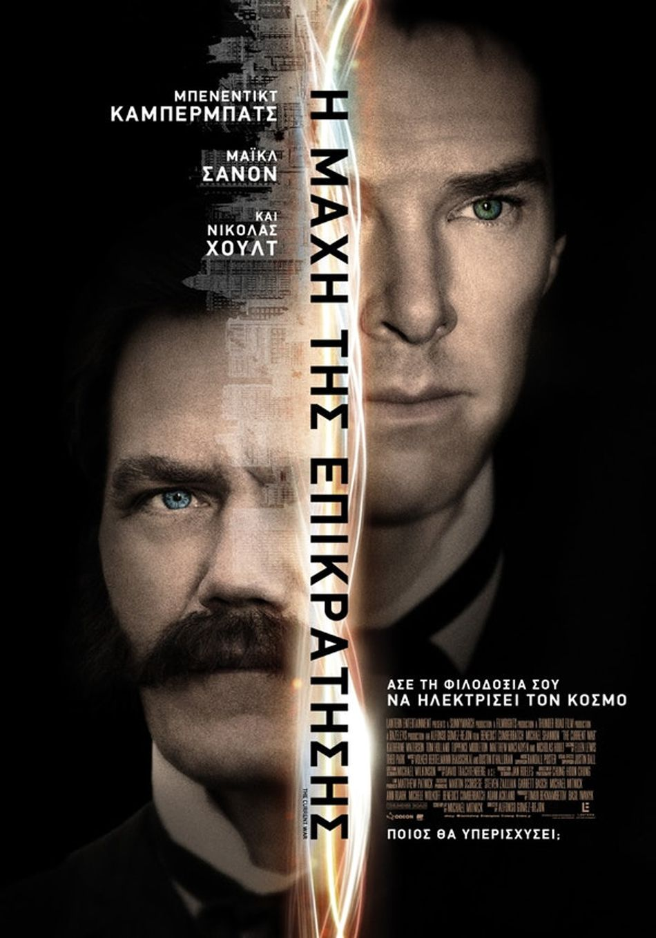 Η Μάχη της Επικράτησης (The Current War) Poster