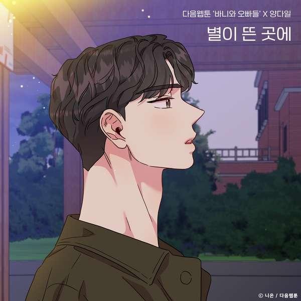 [Single] Yang Da Il – Where the stars rised (Bunny and Guys X Yang Da Il) (MP3)
