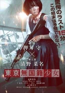 Nữ Chiến Binh Tokyo – Nowhere Girl