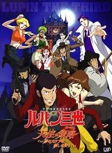 Lupin III: Tenshi no Tactics - Yume no Kakera wa Koroshi no Kaori's Cover Image
