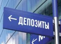 Что нужно знать о банковских депозитах