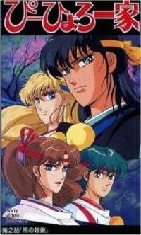 Gensei Shugoshin P-hyoro Ikka OVA's Cover Image