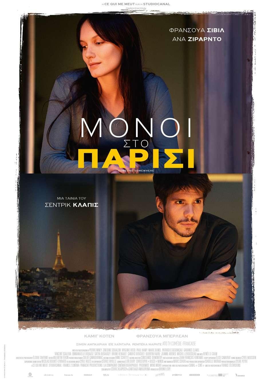 Μόνοι στο Παρίσι (Deux moi / Someone, Somewhere) Poster Πόστερ