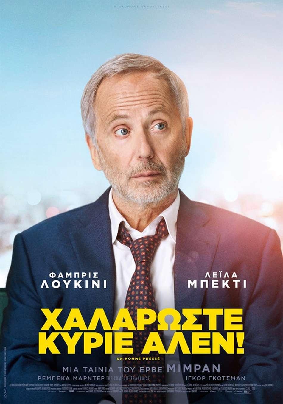 Χαλαρώστε Κύριε Αλέν! (Un Homme Pressé) Trailer / Τρέιλερ Poster