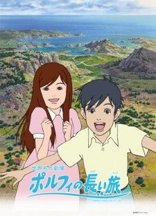 Porphy no Nagai Tabi's Cover Image