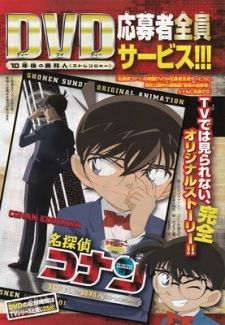 Detective Conan OVA 09: The Stranger in 10 Years...'s Cover Image