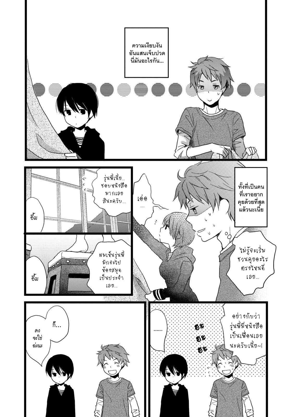 อ่านการ์ตูน Bokura wa Minna Kawaisou ตอนที่ 5 หน้าที่ 8