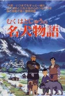 Muku Hatojuu no Meiken Monogatari's Cover Image