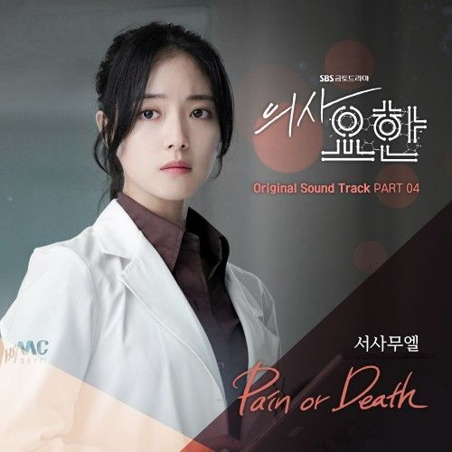 Samuel Seo – Doctor John OST Part.4 (MP3)
