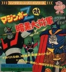 Mazinger Z tai Ankoku Daishougun's Cover Image