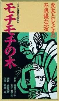 Mochi Mochi no Ki (OVA)'s Cover Image