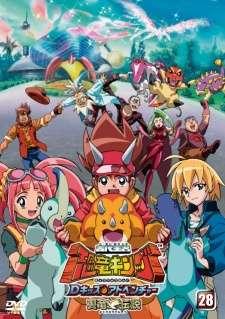 Kodai Ouja Kyouryuu King: Yokuryuu Densetsu's Cover Image