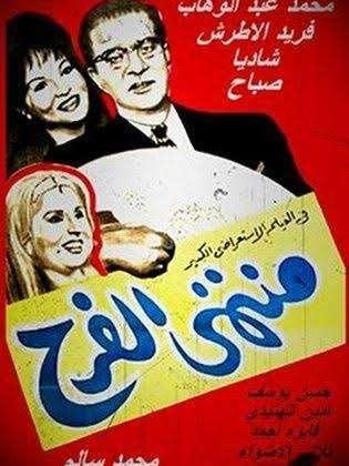 [فيلم][تورنت][تحميل][منتهى الفرح][1963][720p][Web-DL] 1 arabp2p.com