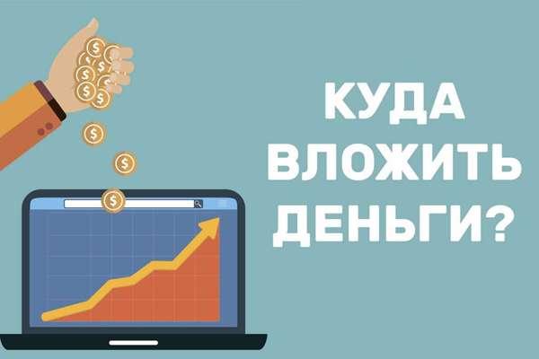Куда вкладывать деньги в Москве?